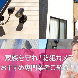 家族を守れ!戸建て屋外家庭用防犯カメラのおすすめ設置業者6選【価格費用比較】