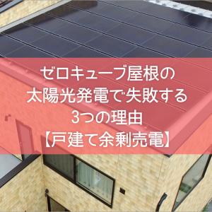 ゼロキューブ屋根の太陽光発電で失敗する3つの理由【戸建て余剰売電】