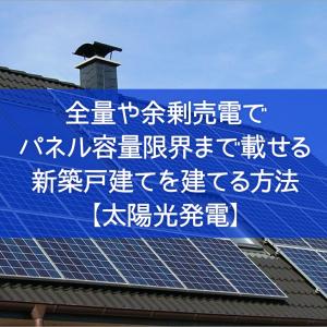 全量や余剰売電でパネル容量限界まで載せる新築戸建てを建てる方法【太陽光発電】