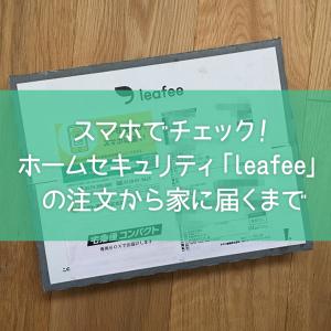 スマホでチェック!ホームセキュリティ「leafee」の注文から家に届くまで:サブスクプラン