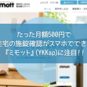 たった月額500円で住宅の施錠確認がスマホでできる『ミモット』(YKKap)に注目!