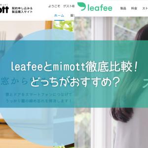 leafee(リーフィー)とmimott(ミモット)徹底比較!どっちがおすすめ?