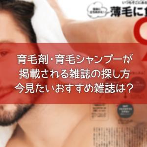 育毛剤・育毛シャンプーが掲載される雑誌の探し方|今見たいおすすめ雑誌は?