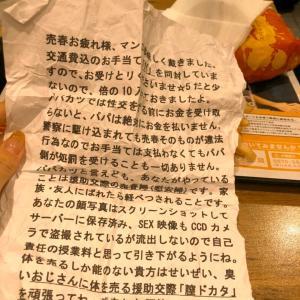 「パパ活まんさん懲らしめ隊」が発足!「10で募集」と書いてレイプしてから10円渡して帰る世直し集団