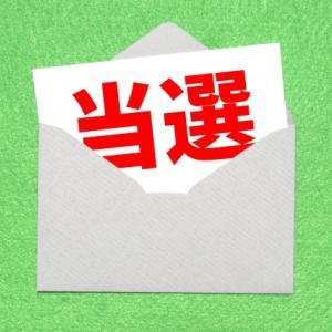 どうしよう…当選しちゃった((((;゚Д゚)))))))