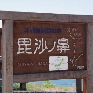 【本州最西端】山口県下関市にある毘沙ノ鼻に行ってきた!