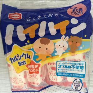 亀田製菓はじめてのおやつハイハイン!ASMR体験も!?