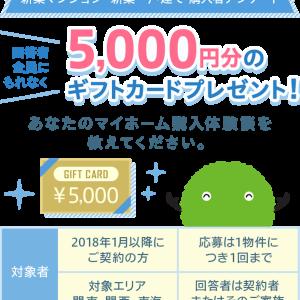 アンケートに答えて必ず貰える、5千円ギフト券!