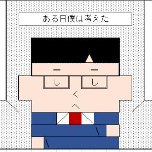 Excel四コマ①おもいつき