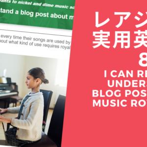 レアジョブレッスン実用英会話8-5-8 (RareJob English Lesson8-5-8) Goal: I can read and understand a blog post about music royalties.