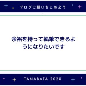 #七夕2020