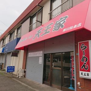 横浜家系ラーメン新店がオープンするようです!