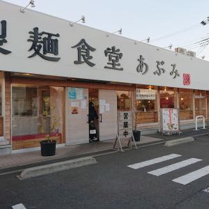 製麺食堂あぶみ@神奈川県藤沢市