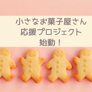 小さなお菓子屋さん応援プロジェクト、始動します!