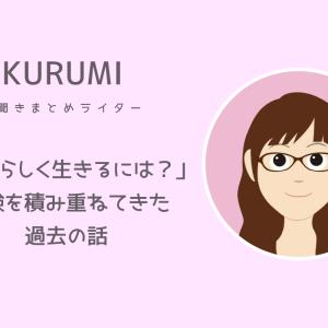 kurumiのプロフィール