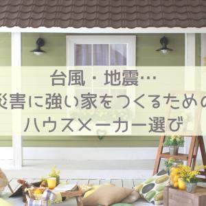 台風、地震、災害に強い家をつくるための、ハウスメーカー選び