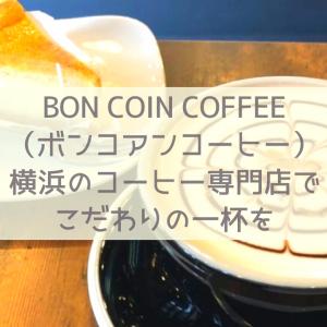 Bon Coin COFFEE(ボンコアンコーヒー)♡横浜のコーヒー専門店でこだわりの一杯を