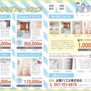 最大71%OFF☆のキャンペーン開催♪ 水回りリフォームの大チャンス!