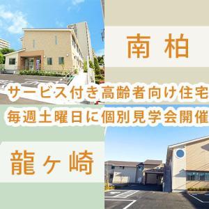 介護の安心・サ高住 個別見学&相談会 10・11月は毎週土曜開催します!