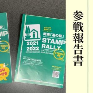 関東道の駅スタンプラリー2021に参加する話