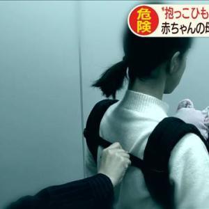 【注意】許せない!抱っこひも外しが多発!犯人は中年が多い!?バックルは簡単に外れないような対策を!