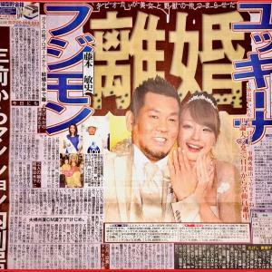 フジモンと木下優樹菜さんが離婚!二人の離婚を予言していた二人にも注目!!