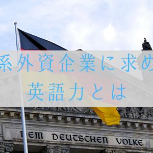 ドイツ系外資企業に求められる英語力とは