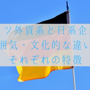 ドイツ外資系と日系企業の雰囲気・文化的な違い、それぞれの特徴