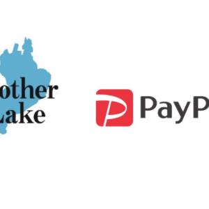 滋賀県でペイペイとマイナポイントで最大30%お得なキャンペーン|PayPay