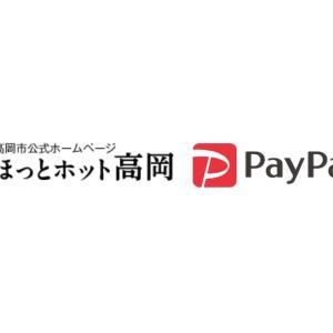 高岡市PayPay支払いで最大20%還元キャンペーン 富山県