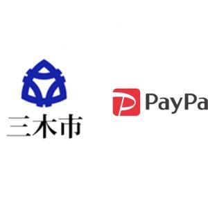三木市PayPayとマイナポイントで最大50%還元キャンペーン|兵庫県
