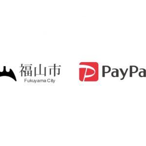 福山市飲食店PayPay支払いで最大20%還元キャンペーン|広島県