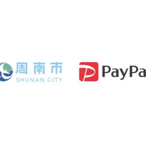 周南市PayPay支払いで最大20%戻ってくる還元キャンペーン|山口県