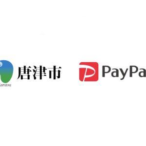 唐津市PayPay利用で最大20%戻ってくる還元キャンペーン|佐賀県