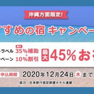 【沖縄県居住地割×日本旅行】全国民向け1人10%割引プラン9/24~販売 GoTo併用45%off