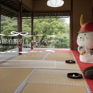 彦根宿泊割引キャンペーン第1弾 2020/10/1~じゃらん・楽天トラベルでクーポン配布