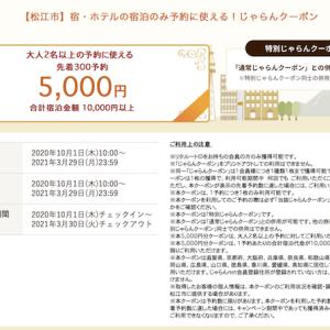 【松江市×じゃらんクーポン】最大5,000円割引の宿泊クーポン2020/10/1~配布