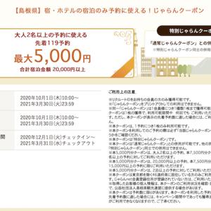 【島根県×じゃらんクーポン】2020/10/1~最大5,000円割引!全国向けクーポン