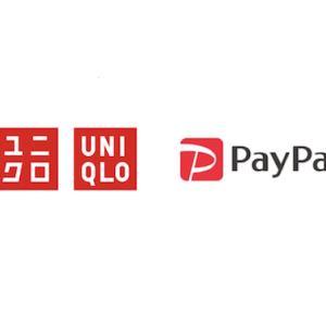ユニクロとPayPayがコラボ!ペイペイ支払いで最大10%戻ってくるキャンペーン