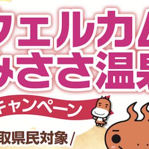 ウェルカムみささ温泉CP|鳥取県民限定で宿泊・食事など最大2,000円割引
