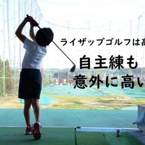 ライザップゴルフの値段は桁違いに高い【自主練習も意外に高い】