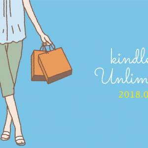 【2018年8月】Kindle Unlimited で読んだおすすめ本