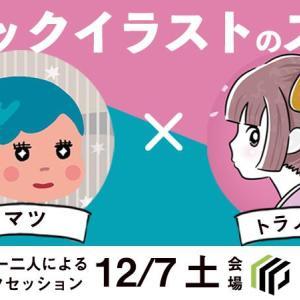 【ストックイラストセミナー】【ストック忘年会】同時開催しました 2019.12.7