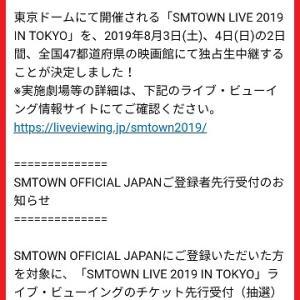 SMTOWN LIVE2019 ライブビューイング!