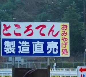 「みなみの桜」 その5 道中⑤