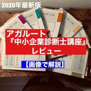アガルートの『中小企業診断士講座』レビュー【画像付き】【2020最新】