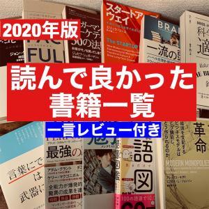【20代男性が選ぶ】2020年に読んで良かった本を一挙大公開!!