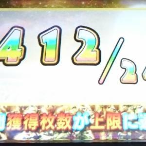 【南国育ち】完走時2412枚獲れました(*'ω' *)
