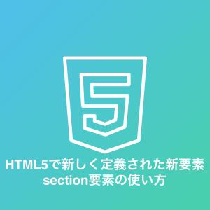 HTML5で新しく定義された新要素「section要素」の使い方