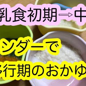 【ブレンダー】離乳食ゴックン期からモグモグ期への移行【おかゆ】